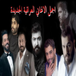Iraqi Songs 2020 Without Net